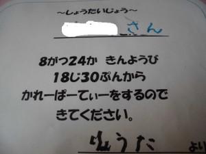 2018_0818_110818cimg2640